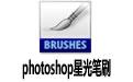 photoshop星光笔刷 免费版