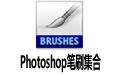 Photoshop笔刷集合 10套 免费版