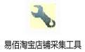 易佰淘宝店铺采集工具 v1.0.0.0官方版