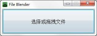 File Blender(万能文件转换器)
