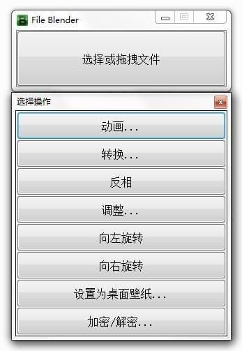 File Blender绿色版