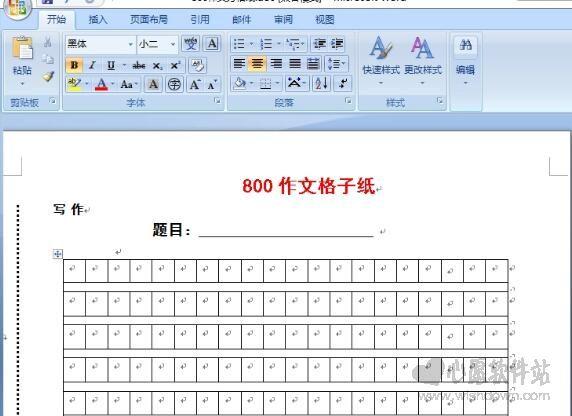 语文作文格子纸模板(800字)word格式电子档_wishdown.com