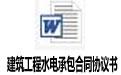 建筑工程水电承包合同协议书 v2017 word通用版