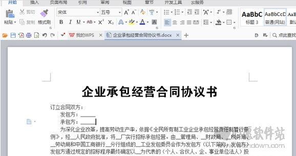 企业承包经营合同协议书word通用版_wishdown.com