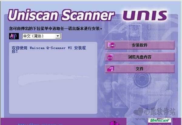 紫光Q600扫描仪驱动1.0官方版_wishdown.com
