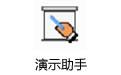 演示助手 v1.5.25官方版