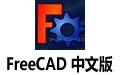 FreeCAD 中文版(含mac版) 替代 AutoCAD 的免费开源三维 3D CAD 建模软件 (入门视频教程)