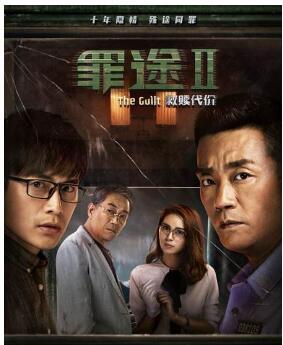 罪途2免费观看高清1080p中字_wishdown.com