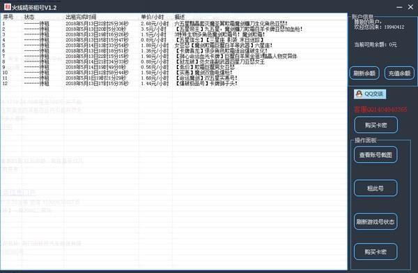 火線精英租號器 v1.2官方版