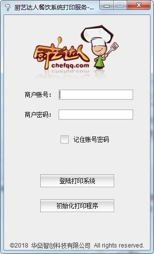 厨艺达人餐饮管理系统 v2.0.1官方版