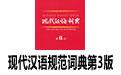 现代汉语规范词典第3版 pdf 电子版