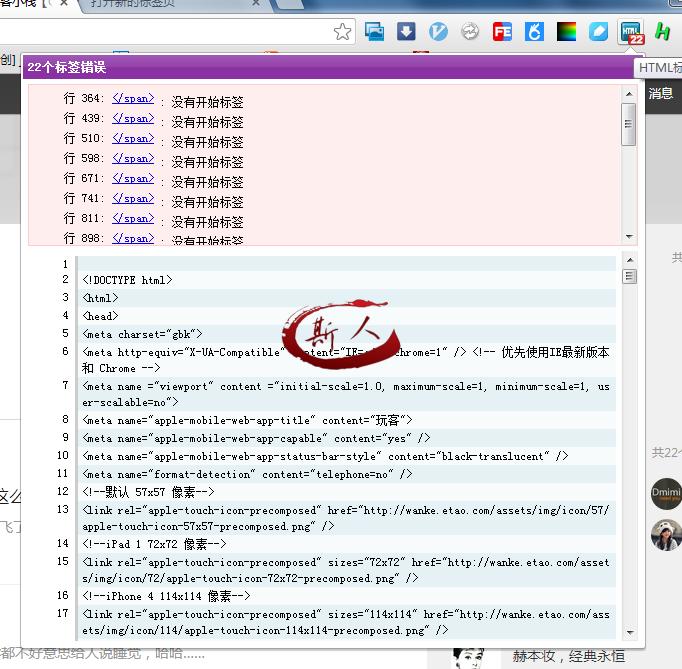 html代码闭合检测工具 0.2 crx插件