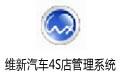维新汽车4S店管理系统 v3.0官方版