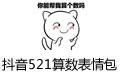 抖音521算數表情包 v2.6.7最新版