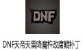 DNF天帝天雷降魔杵改腐�H�a丁
