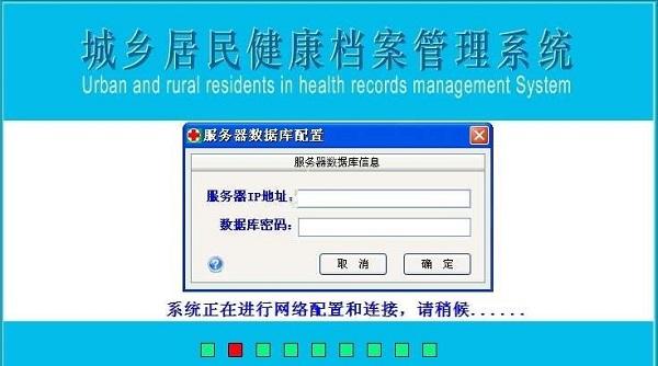 城乡居民健康档案管理系统 v2.0官方版