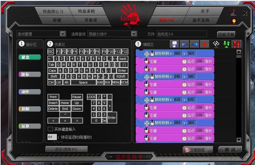 血手幽灵CF自动开人机挂机宏_wishdown.com