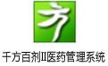 千方百剂II医药管理系统 v6.0.0.18723正式版