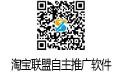 淘宝联盟自主推广软件 最新版