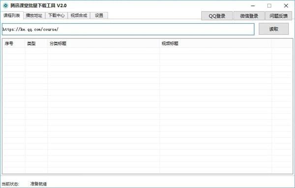 腾讯课堂批量下载工具 v2.0免费版