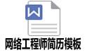 网络工程师简历模板(word格式)