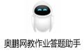 奥鹏网教作业答题助手 v1.2.0.0官方版