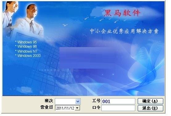 黑马餐饮娱乐管理系统 v6.0正式版