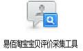 易佰淘宝宝贝评价采集工具 v1.4.0.0官方版