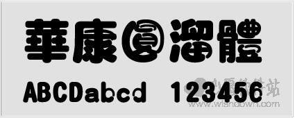 华康圆溜体字体 最新版