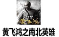 黃飛鴻之南北英雄 1080p國粵雙語中字