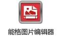 能格图片编辑器 v2.0.1官方版