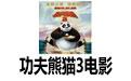 功夫熊貓3電影 高清中字