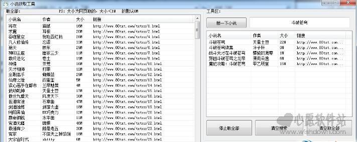 小说获取器软件 绿色版