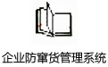 企业防窜货管理系统 v5.0官方版