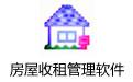 房屋收租管理软件 v1.003官方版