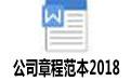 公司章程范本2018 工商局