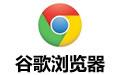 谷歌浏览器官方下载 v58.0.3029.110 官方正式版