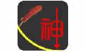 码字大神 v10.1 官方版