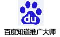 百度知道推广大师 V1.6.90.10官方免费版