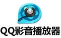 QQ影音播放器 v3.9 933 官方版