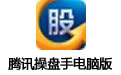 腾讯操盘手电脑版 V1.8.0.2 官方免费版