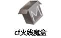 cf火線魔盒 V6.2.8.7最新版