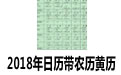 2018年日历带农历黄历 最新excel打印版