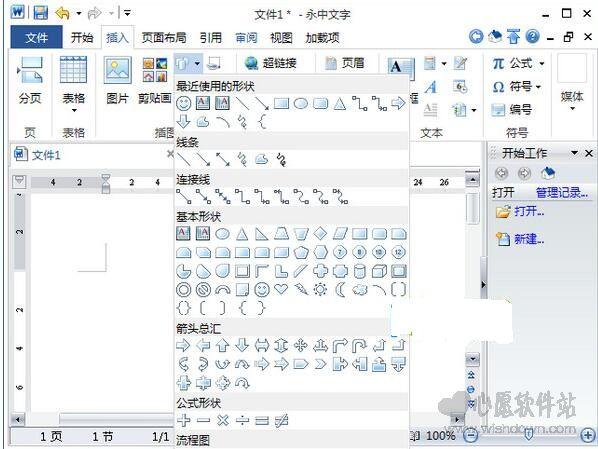 永中Office2012个人版Windows版_wishdown.com