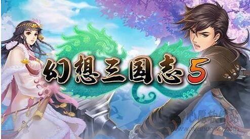 幻想三国志5全技能解锁存档 绿色版
