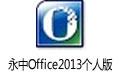 永中Office2013个人版 Linux版