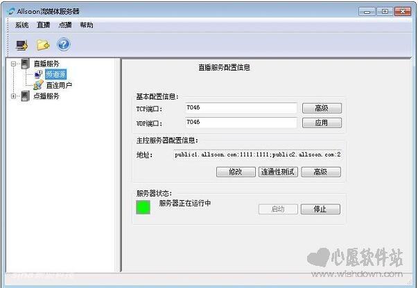 Allsoon P2P流媒体服务器 v3.0.1.52官方版