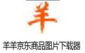 羊羊京东商品图片下载器 v1.0免费版
