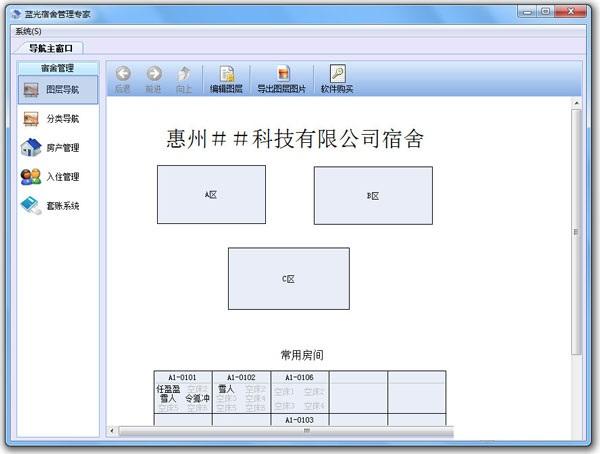 蓝光宿舍管理系统专家 v4.00官方版