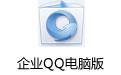 企业QQ电脑版 v1.98.2430 官方正式版
